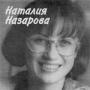 О Наталии Назаровой